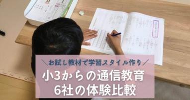 小学生の通信教育紙教材5社+タブレット1社の体験比較 小3男子の選択