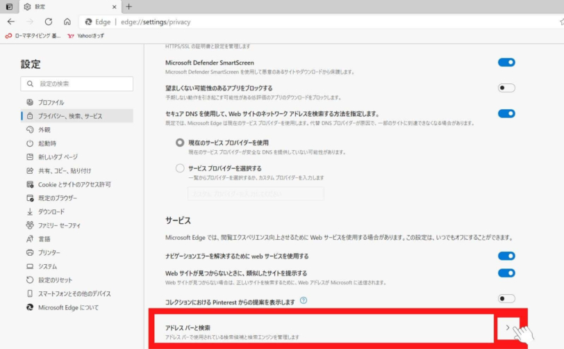 Bing Microsoft Edge アドレスバーと検索