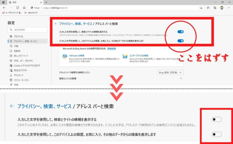 Bing Microsoft Edge 検索とサイトの候補を表示しないようにする
