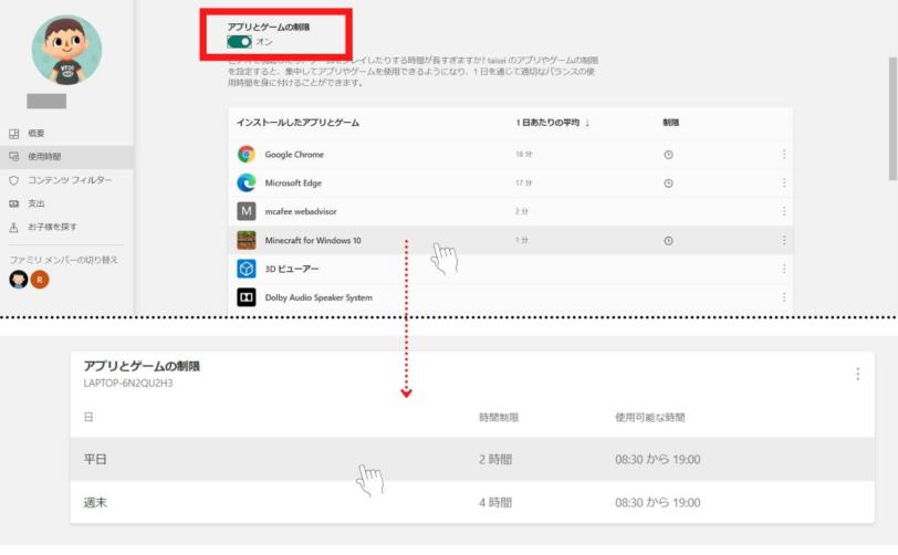 Windows10ファミリ管理アプリとゲームの時間設定