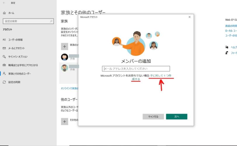 Windows10ファミリ管理子供のアカウントを作成する