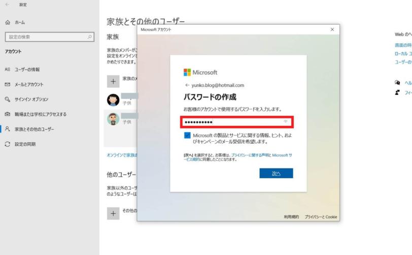 Windows10ファミリ管理子供のアカウント作成パスワード