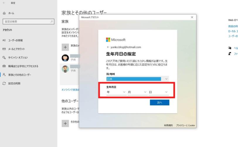 Windows10ファミリ管理子供のアカウント作成生年月日登録