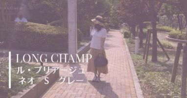 【ロンシャン2WAYショルダーバック】通勤コーデをブログ紹介(ル・プリアージュネオSグレー)
