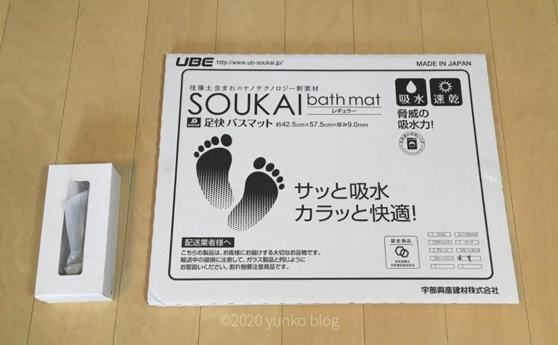 楽天「なのらぼ足快バスマット」珪藻土バスマットmade in japan