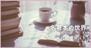 yunko blog ロングセラー名著本レビュー