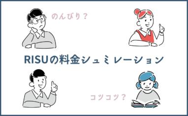 【RISU算数】タイプ別に料金総額をシュミレーション
