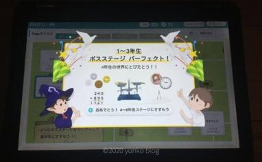 RISU算数5カ月目ゲーム好き小3男子4年生のステージへ